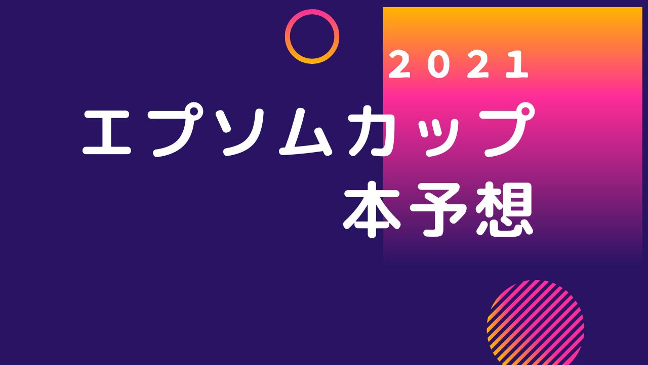 2021 エプソムカップ 本予想(的中)