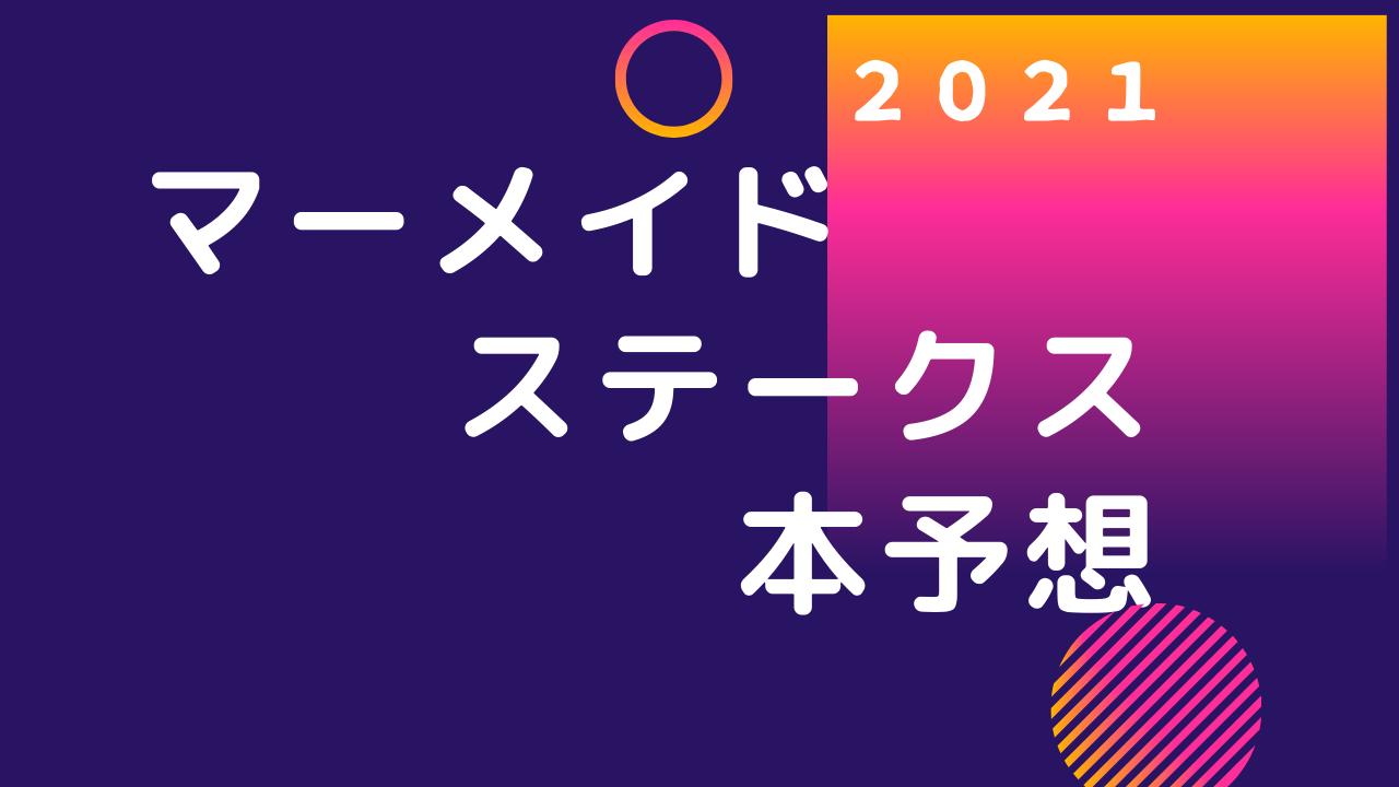 2021 マーメイドステークス 本予想