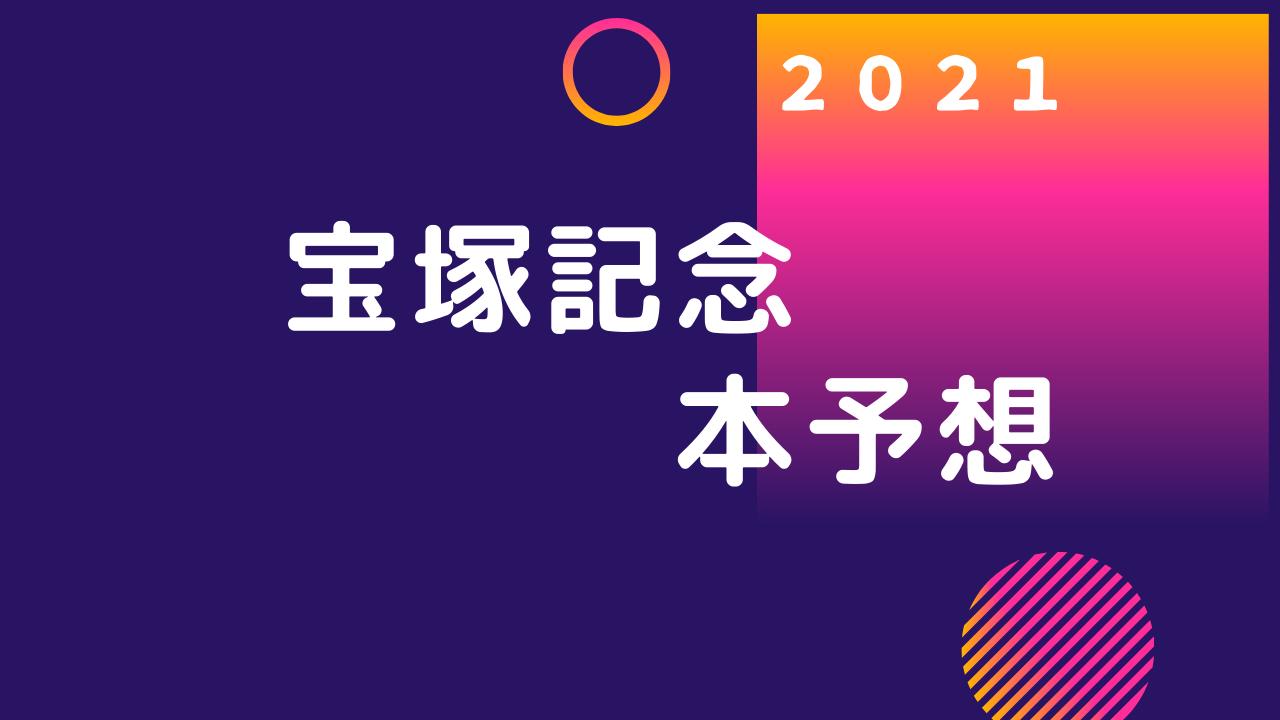2021 宝塚記念 本予想