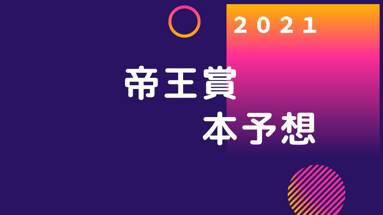 2021 帝王賞 本予想