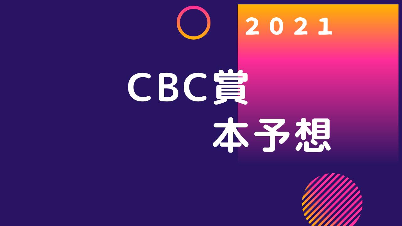 2021 CBC賞 本予想