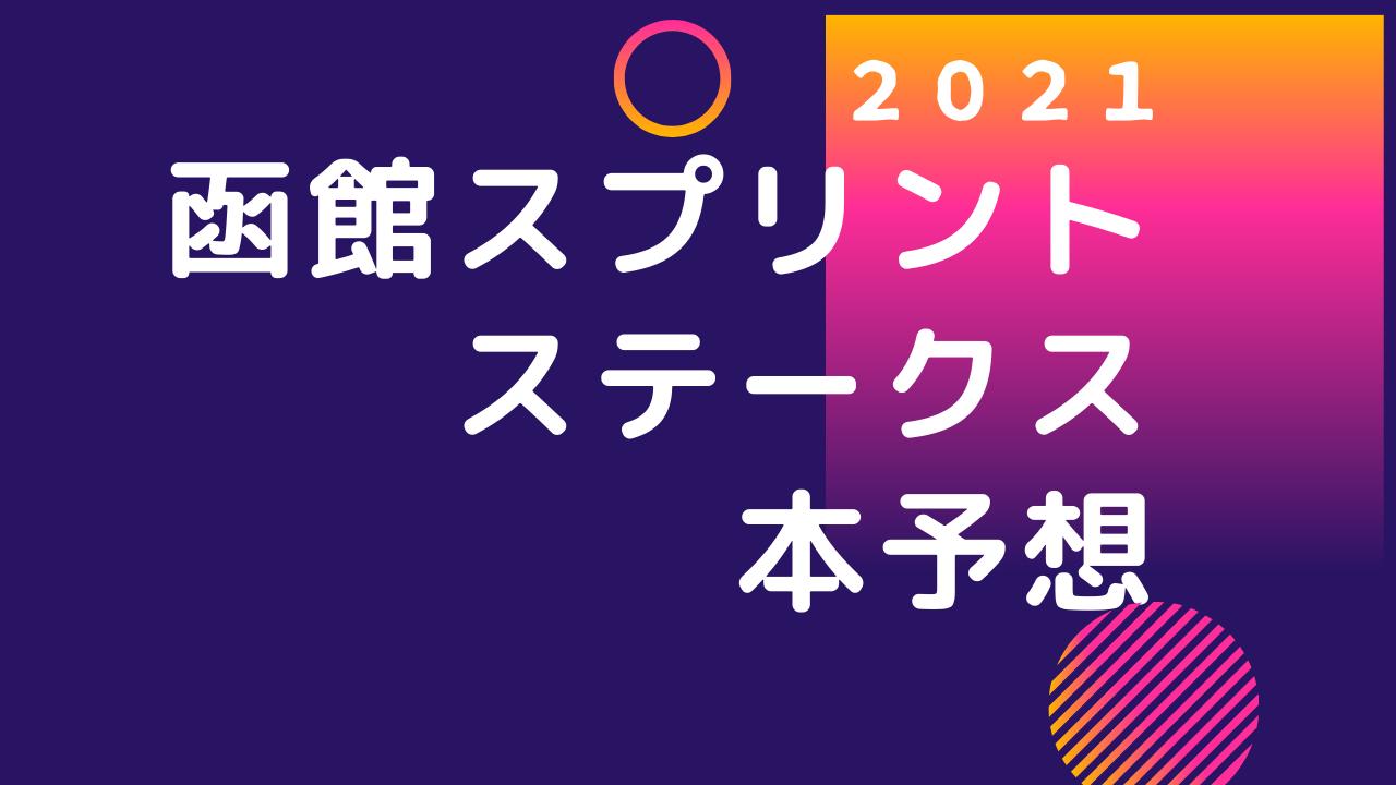 2021 函館スプリントステークス 本予想(的中)