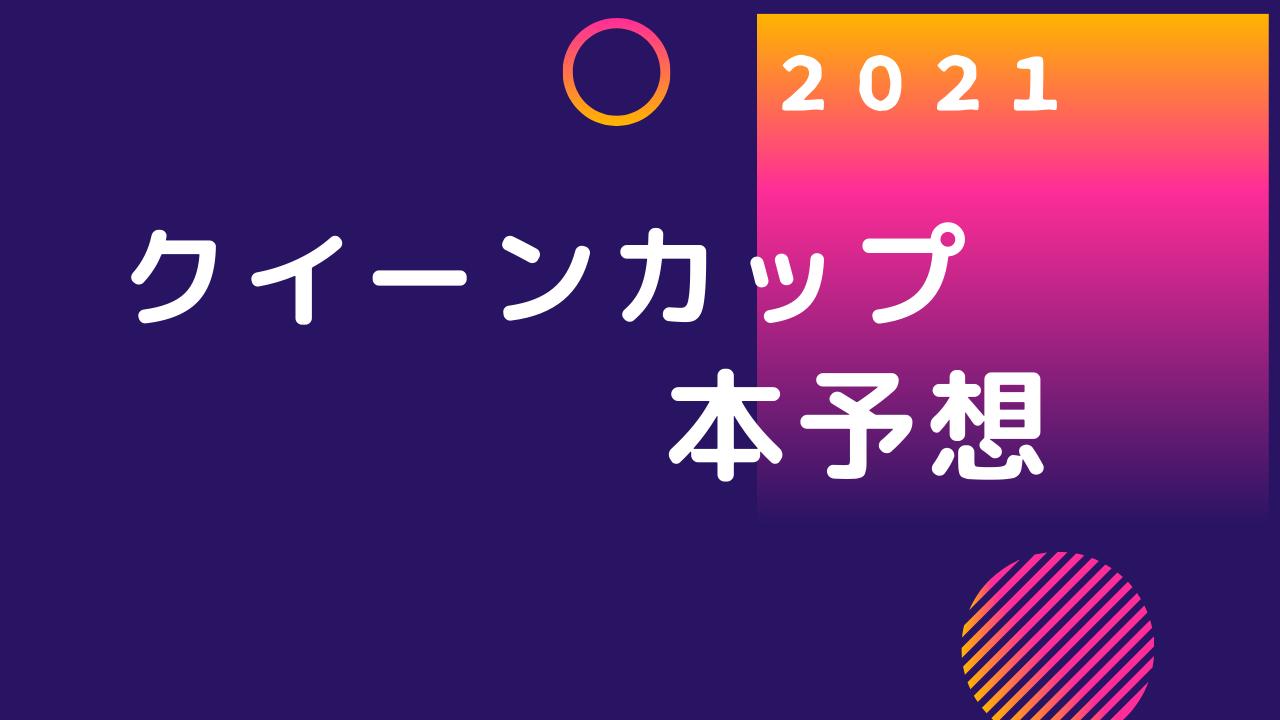 2021 クイーンカップ 本予想(的中)