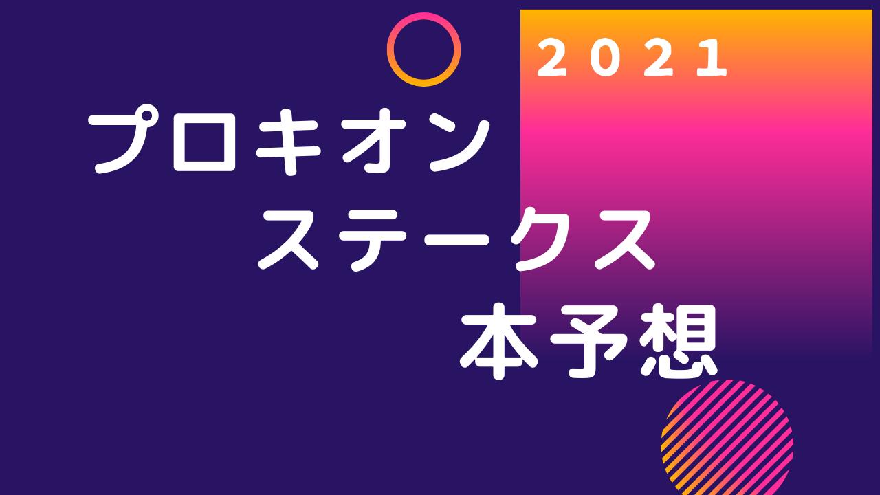 2021 プロキオンステークス 本予想