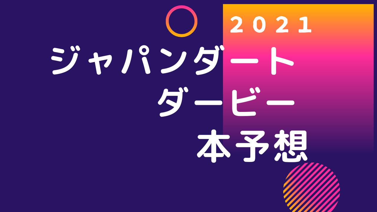 2021 ジャパンダートダービー 本予想