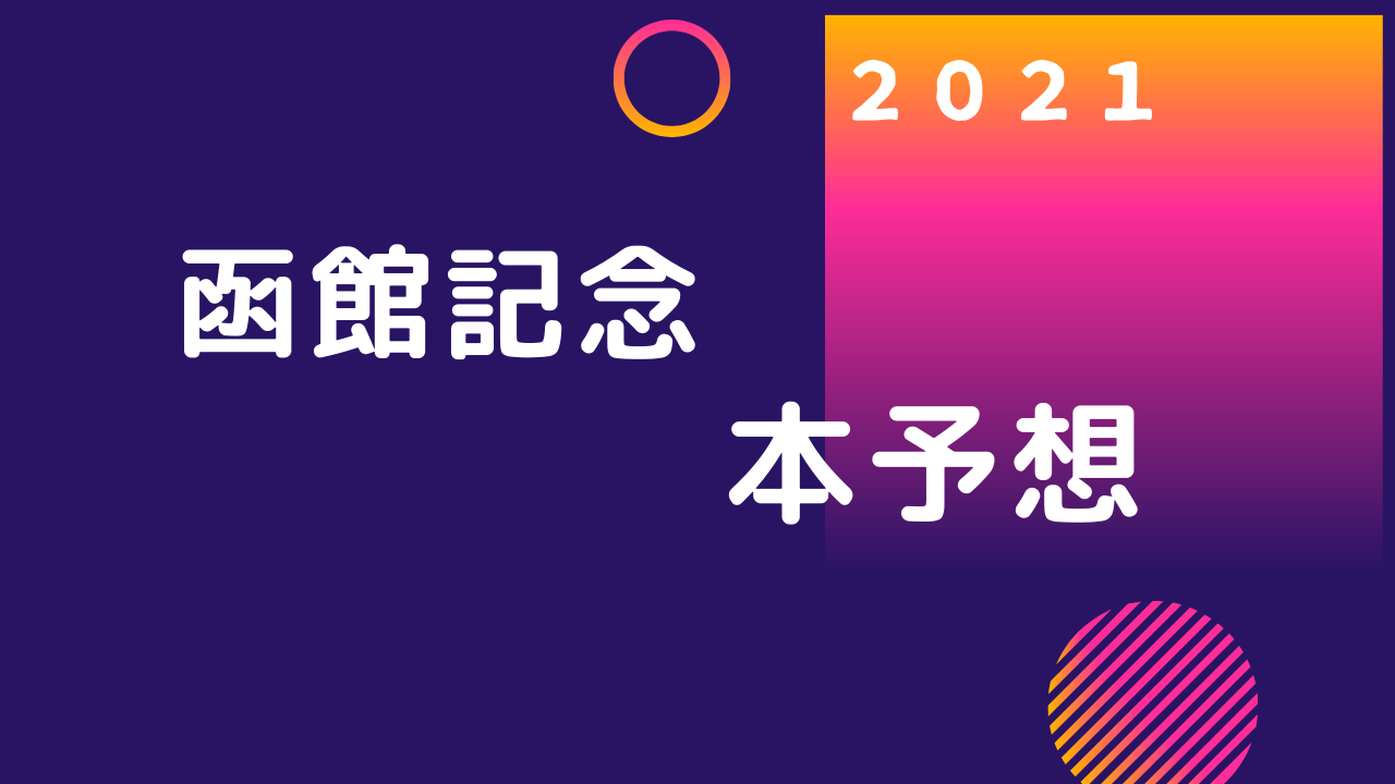 2021 函館記念 本予想
