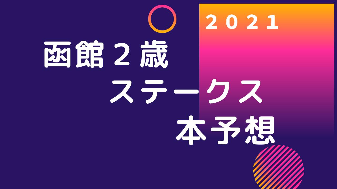 2021 函館2歳ステークス 本予想