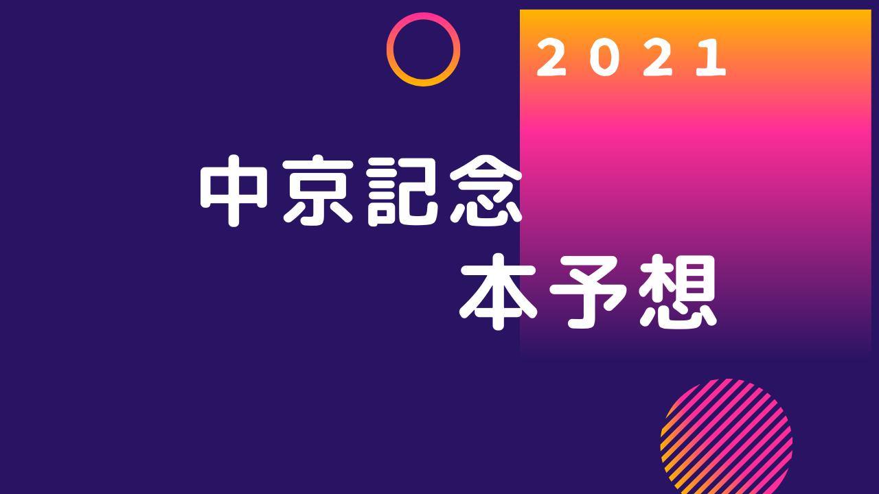 2021 中京記念 本予想
