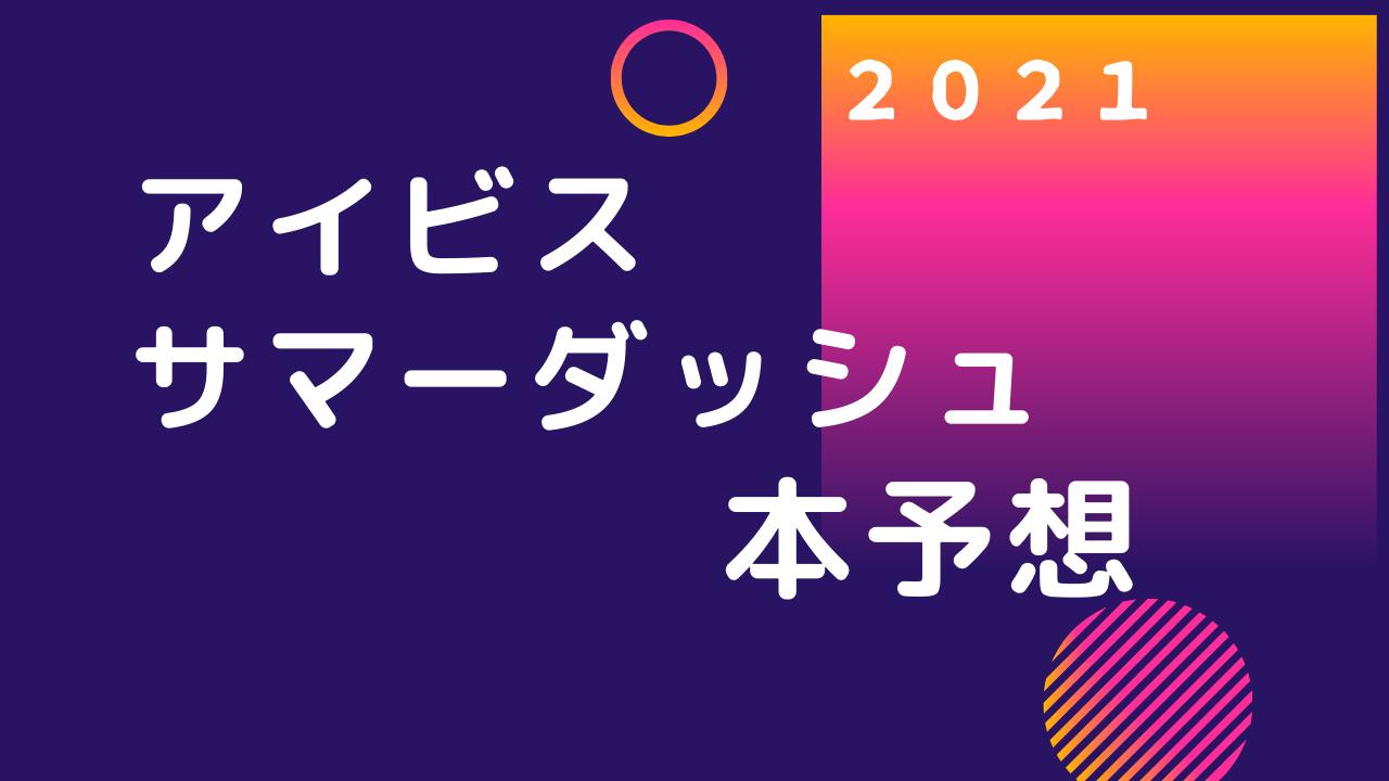 2021 アイビスサマーダッシュ 本予想