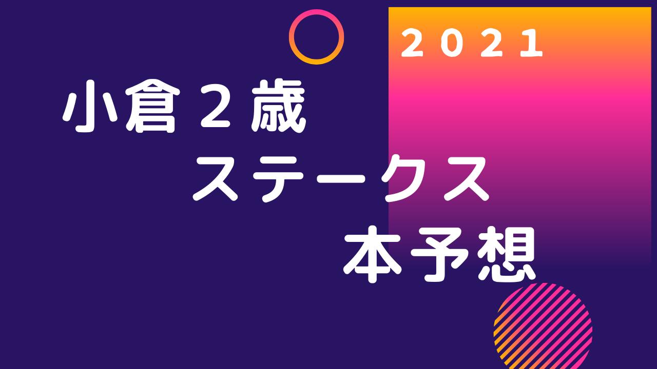 2021 小倉2歳ステークス 本予想(的中)