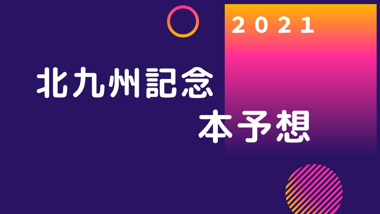 2021 北九州記念 本予想