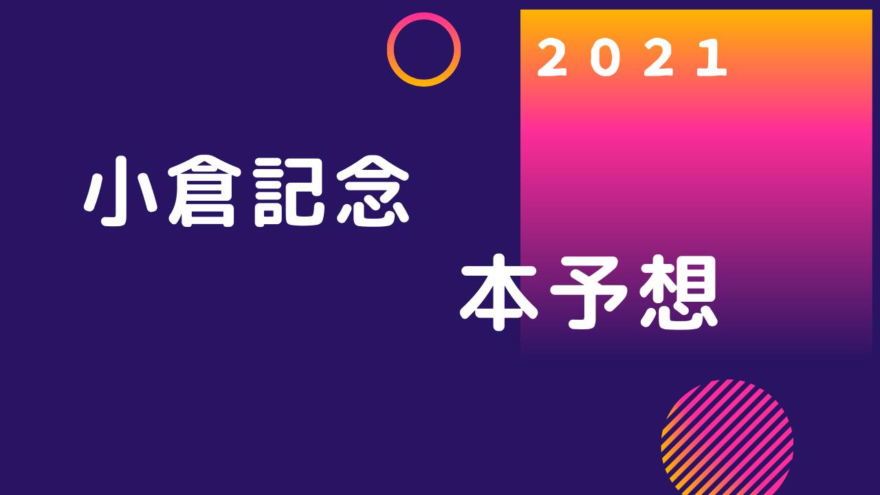 2021 小倉記念 本予想