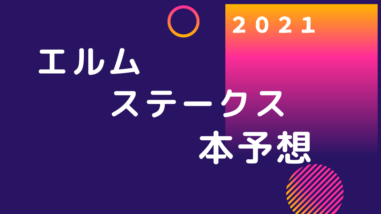 2021 エルムステークス 本予想(的中)