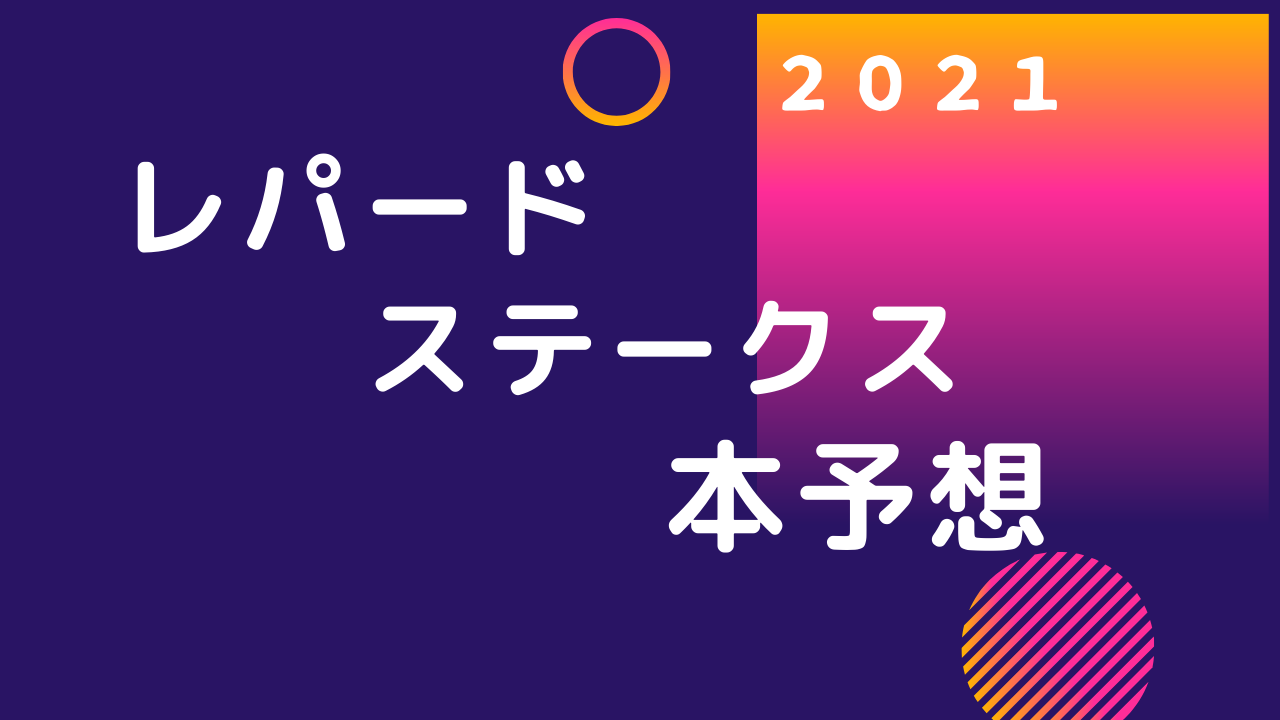2021 レパードステークス 本予想