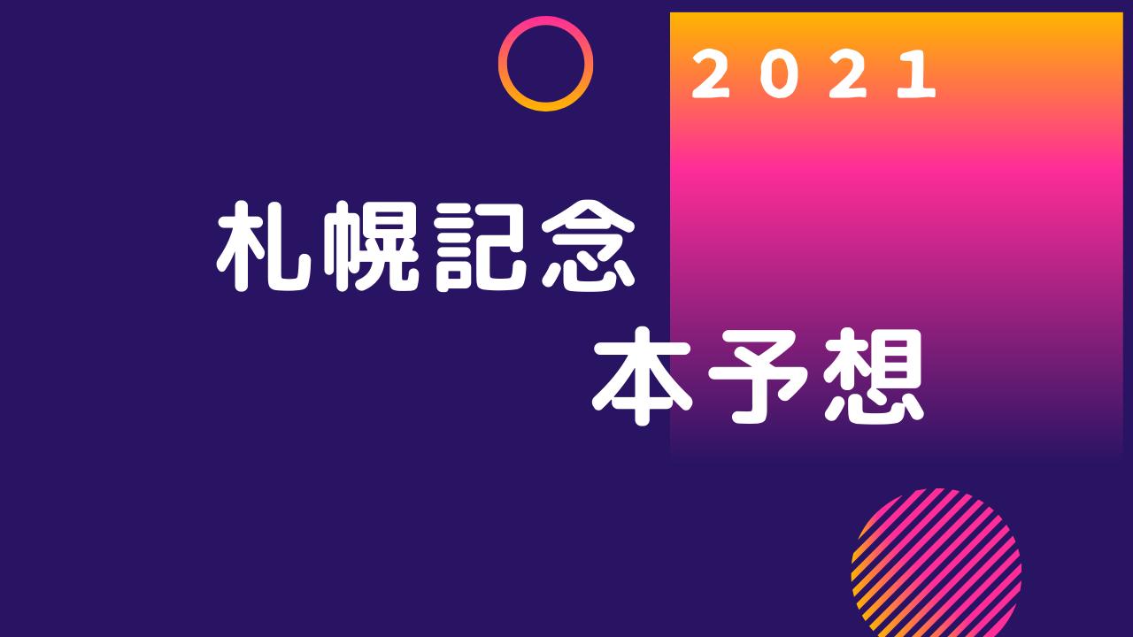 2021 札幌記念 本予想(的中)