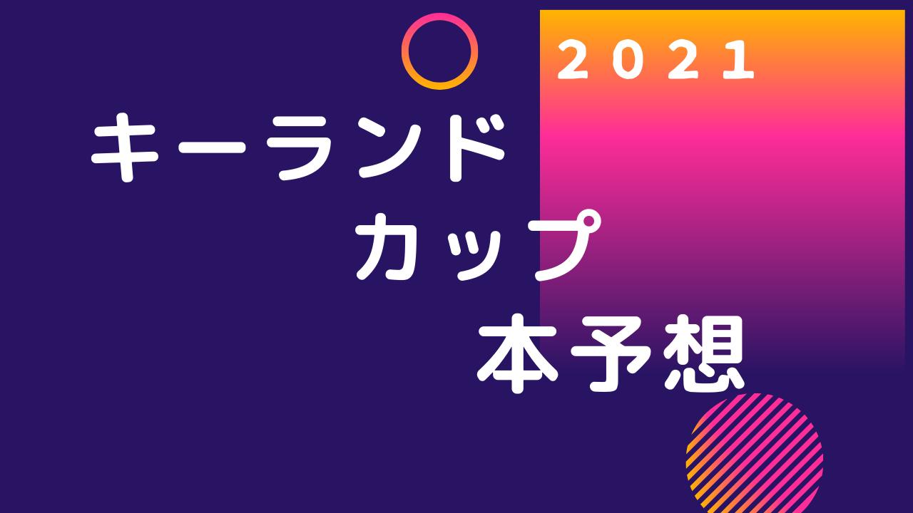 2021 キーンランドカップ 本予想