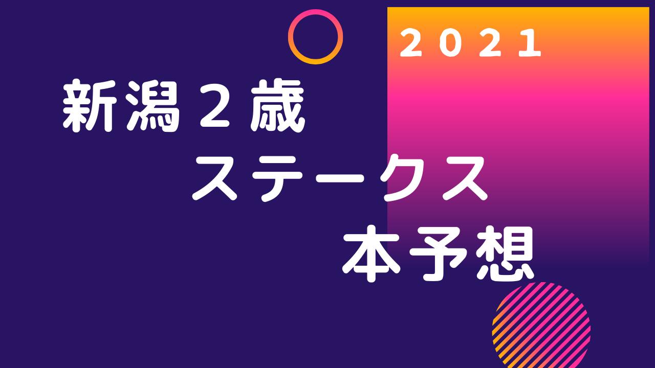2021 新潟2歳ステークス 本予想(的中)