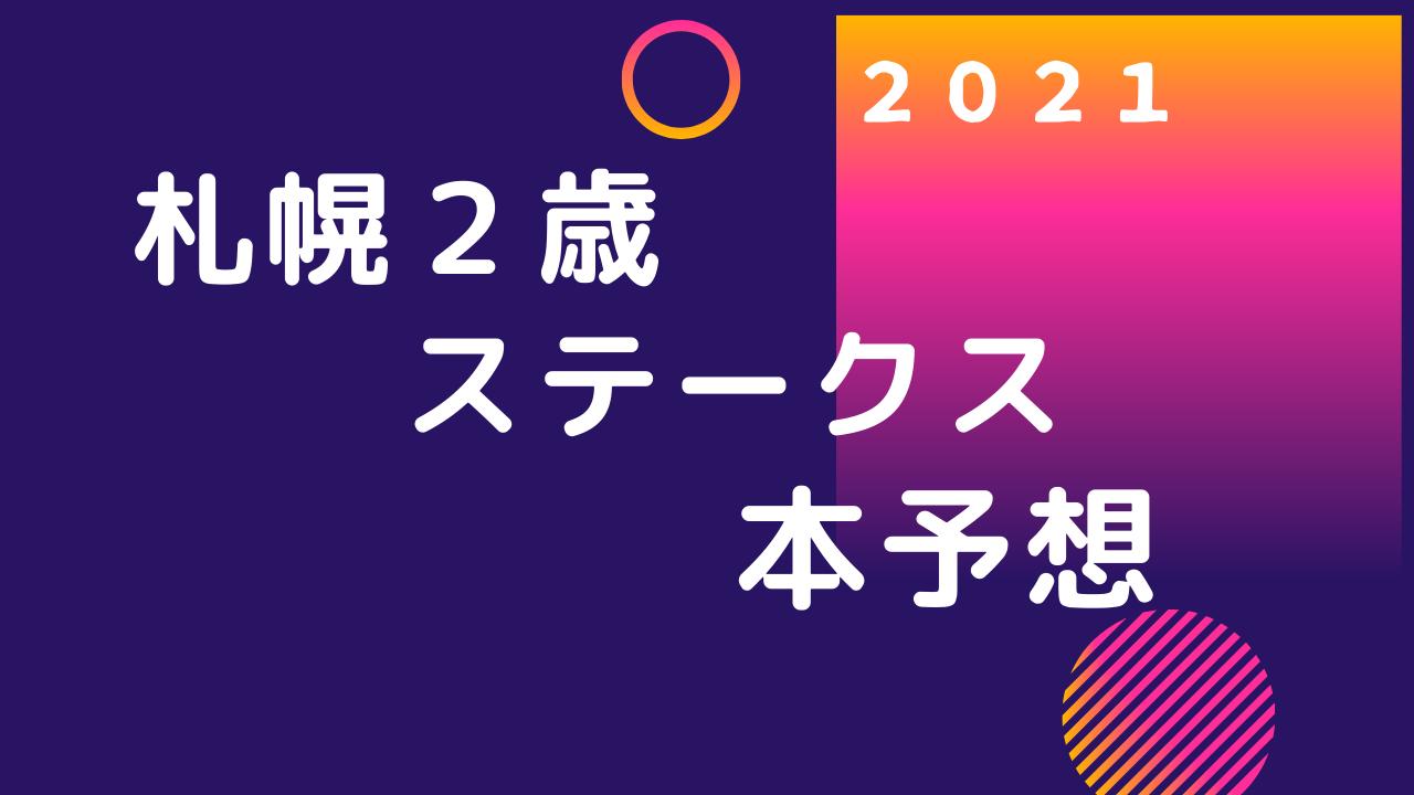 2021 札幌2歳ステークス 本予想(的中)