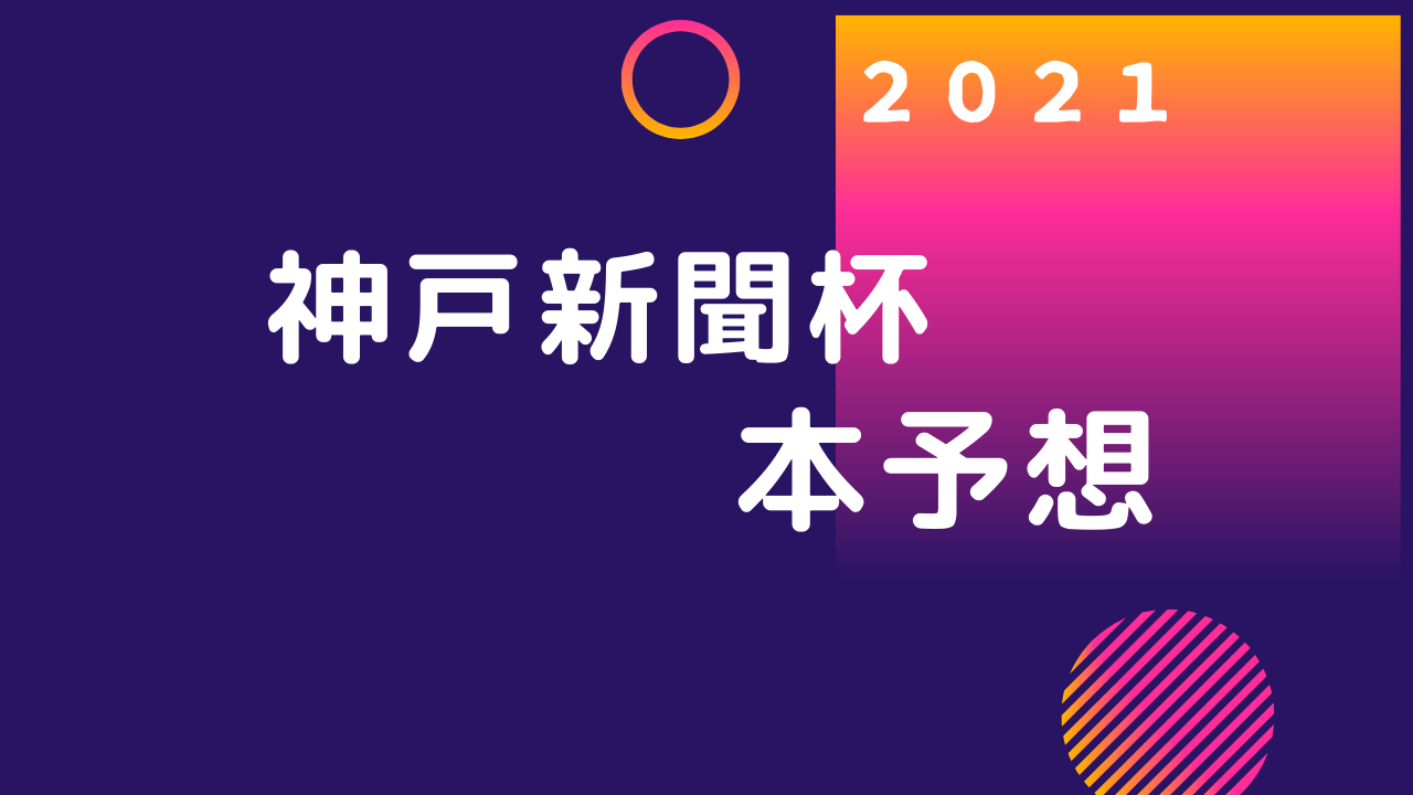 2021 神戸新聞杯 本予想