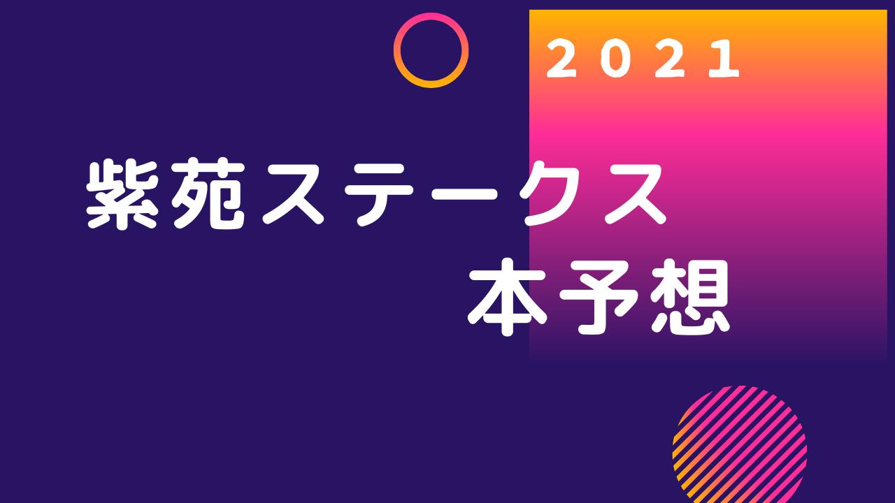 2021 紫苑ステークス 本予想