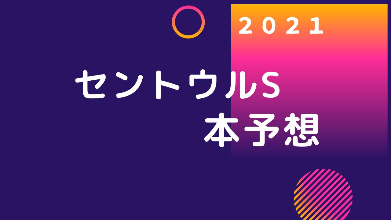 2021 セントウルステークス 本予想(的中)
