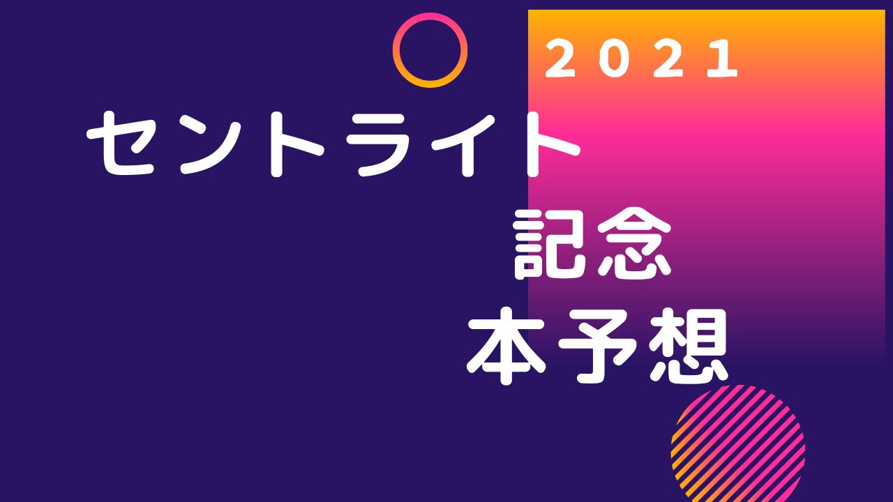 2021 セントライト記念 本予想