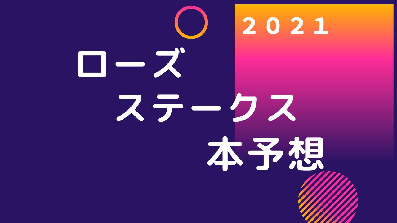 2021 ローズステークス 本予想