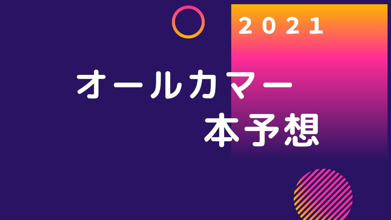 2021 オールカマー 本予想
