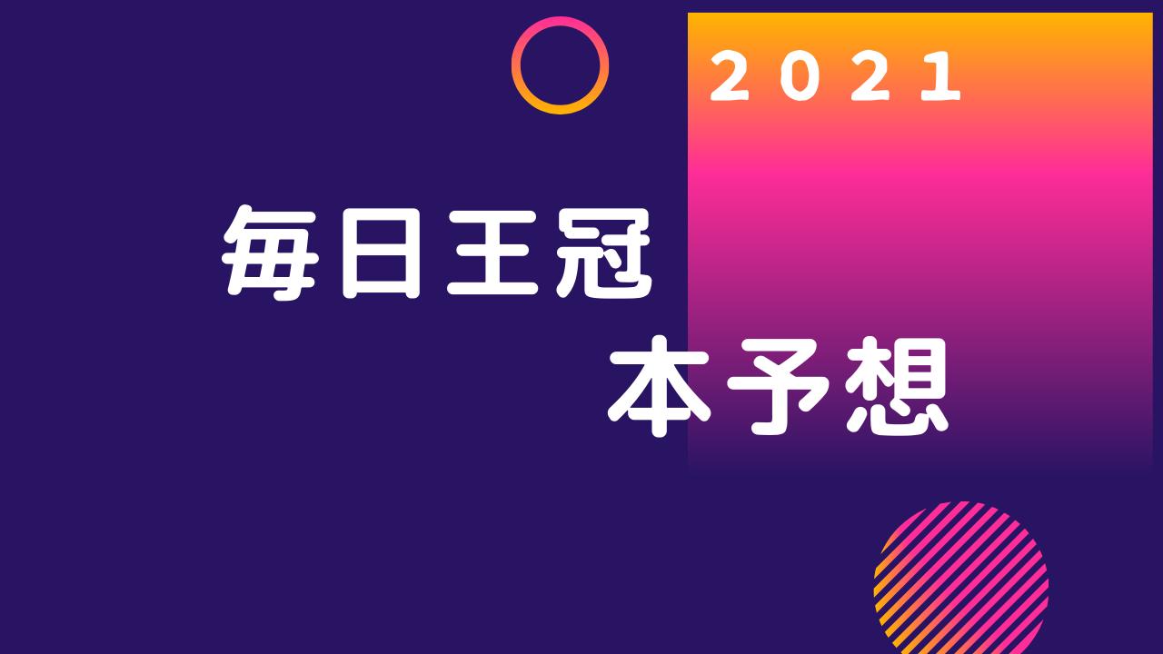 2021 毎日王冠 本予想(的中)