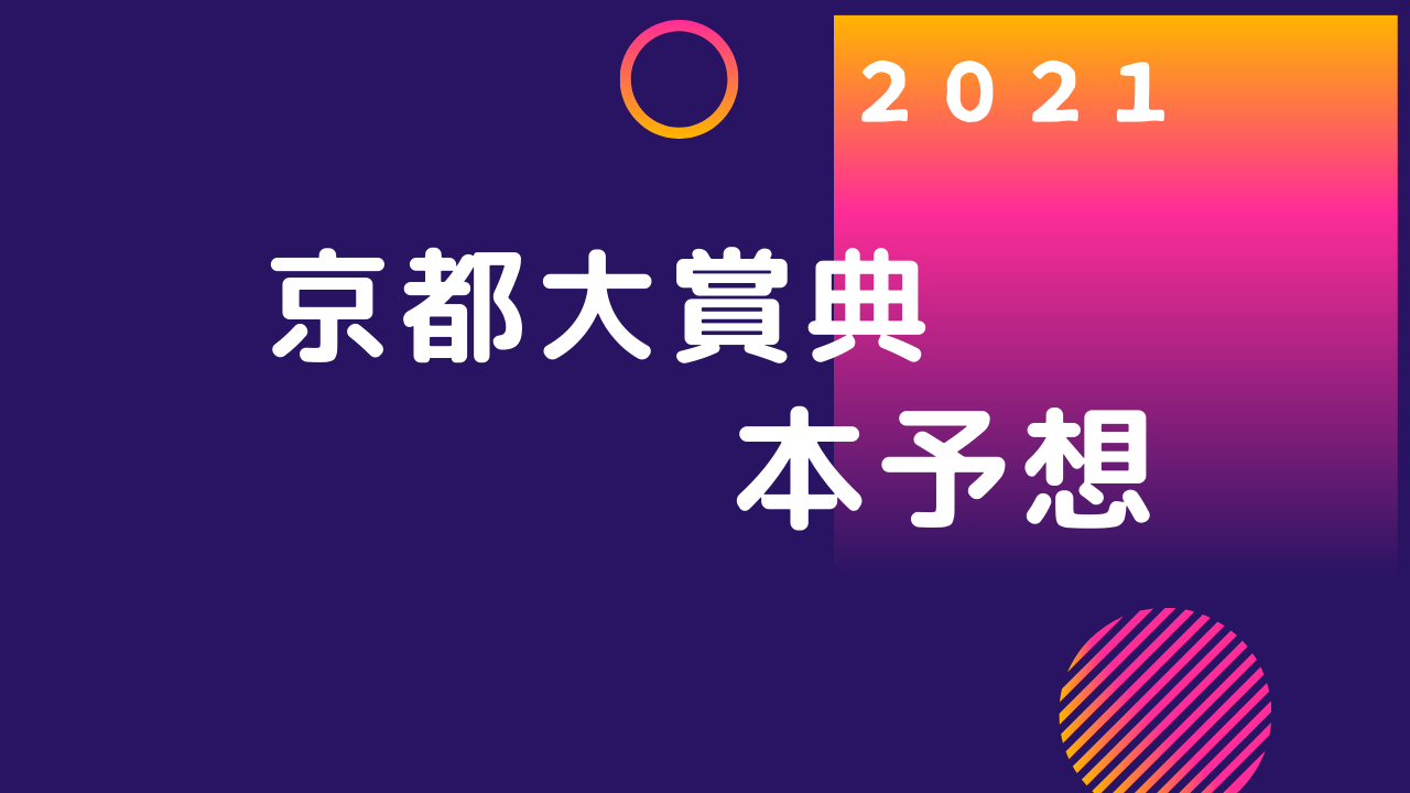 2021 京都大賞典 本予想