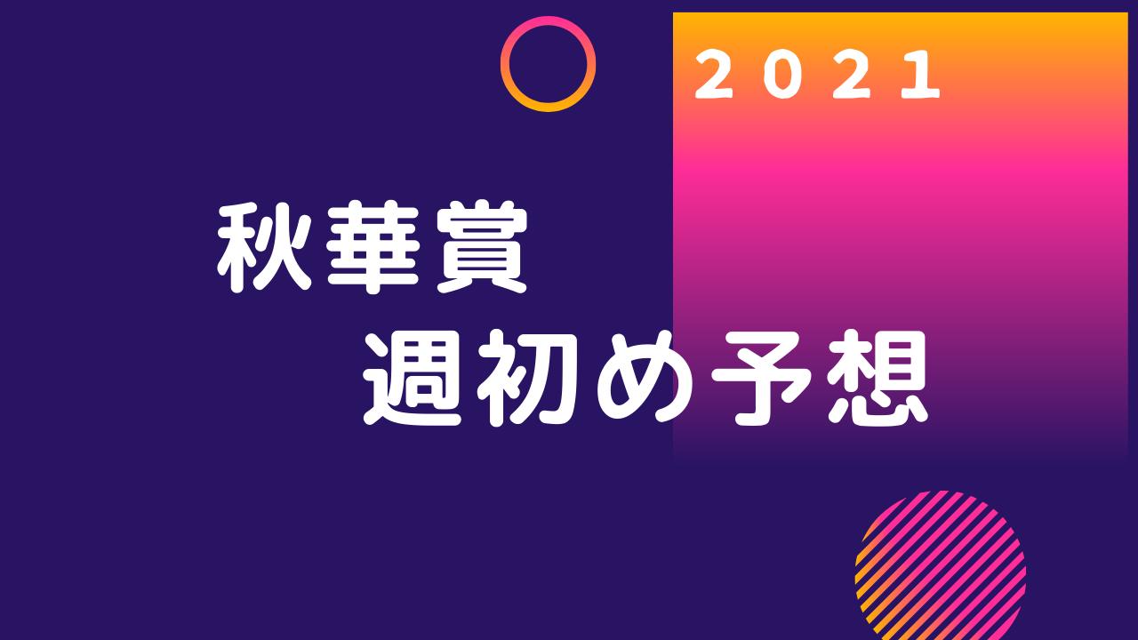 2021 秋華賞 週初め予想