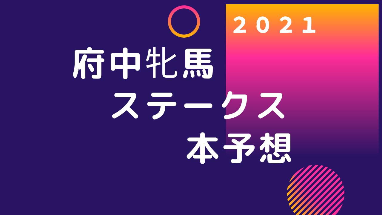 2021 府中牝馬ステークス 本予想(的中)