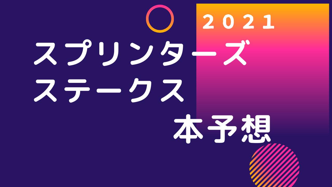 2021 スプリンターズステークス 本予想