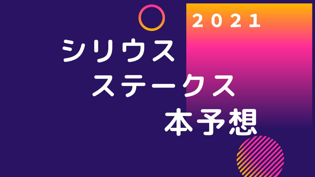 2021 シリウスステークス 本予想(的中)