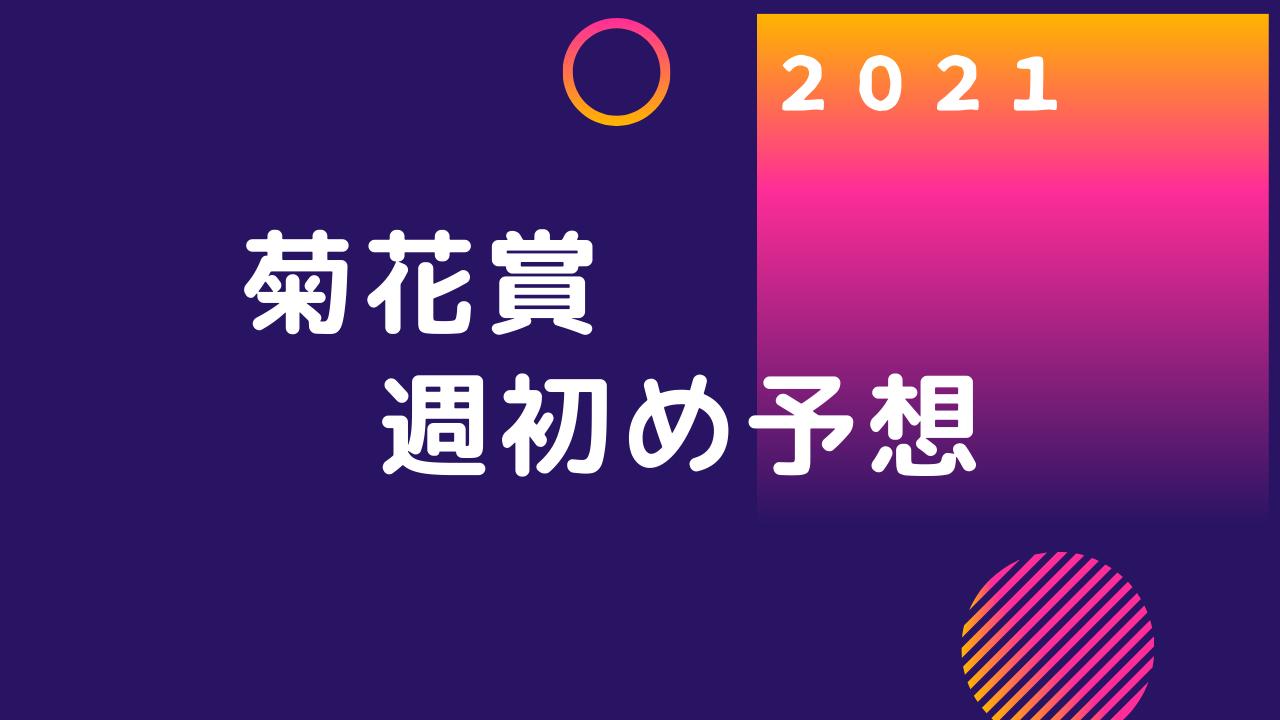 2021 菊花賞 週初め予想